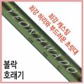 [볼락/호래기] 남해산업사 연화…