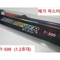 세양)메가마스터T-500 (1.…