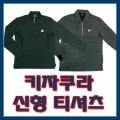 키자쿠라] 쿨맥스 (한정) 80…